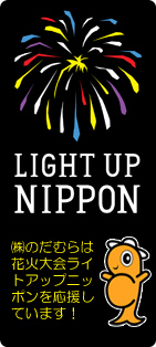 LIGHT UP NIPPON